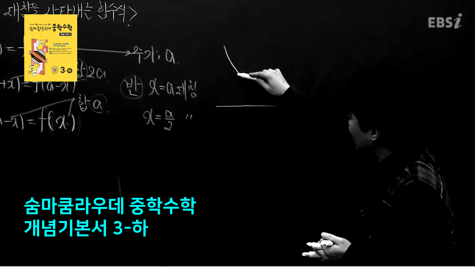 숨마쿰라우데 중학수학 개념기본서 3-상
