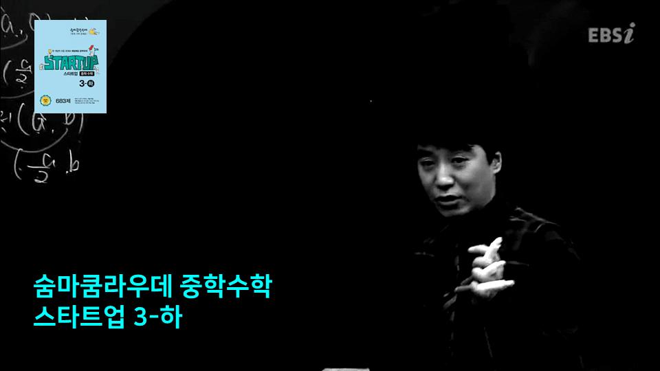 숨마쿰라우데 중학수학 스타트업 3-상