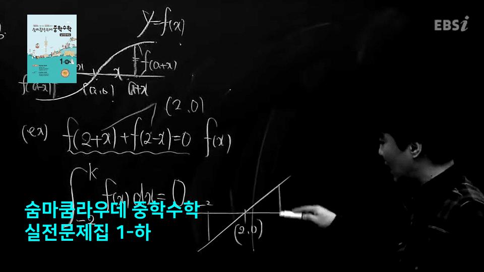 숨마쿰라우데 중학수학 스타트업 3-하