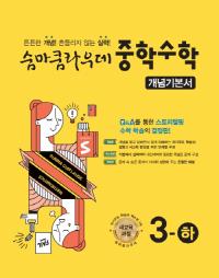 [크기변환]34 중학수학 기본서 3-하